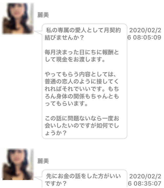 アルファチャット(α-Chat)アプリのサクラチェック4