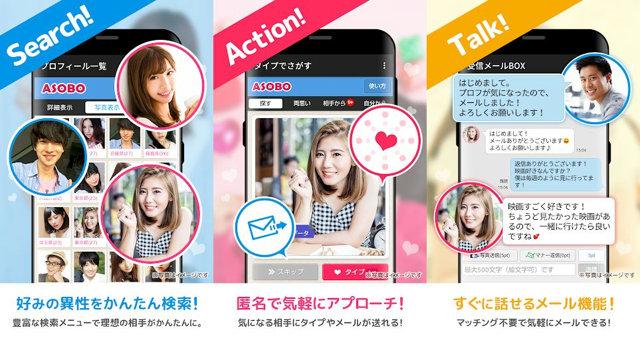 ASOBO(あそぼ)恋活・マッチングアプリのTOP画像