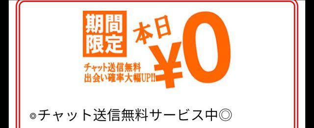 チャチャチャットの0円キャンペーン