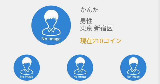 チャチャチャットアプリのプロフィール