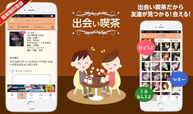 出会い喫茶アプリのTOP
