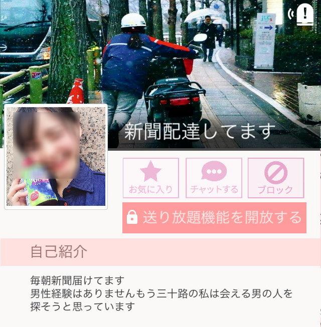 HIT(ヒット)アプリの新聞