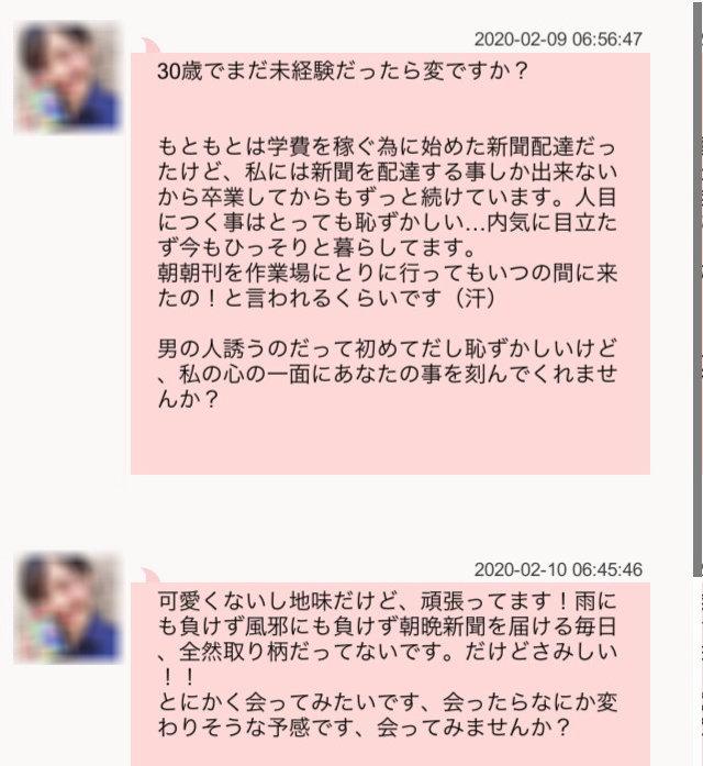 HIT(ヒット)アプリの新聞2