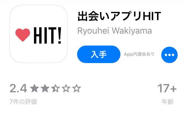 HIT(ヒット)アプリの評価