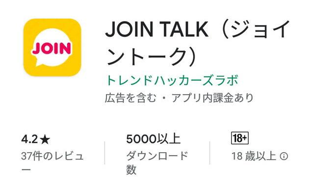 ジョイントーク(JOIN TALK)アプリの評価