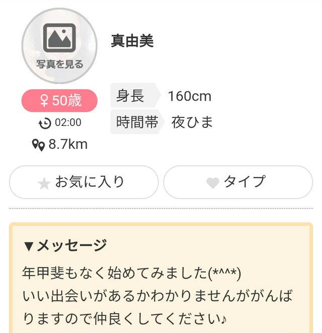 ジョイントーク(JOIN TALK)アプリの真由美