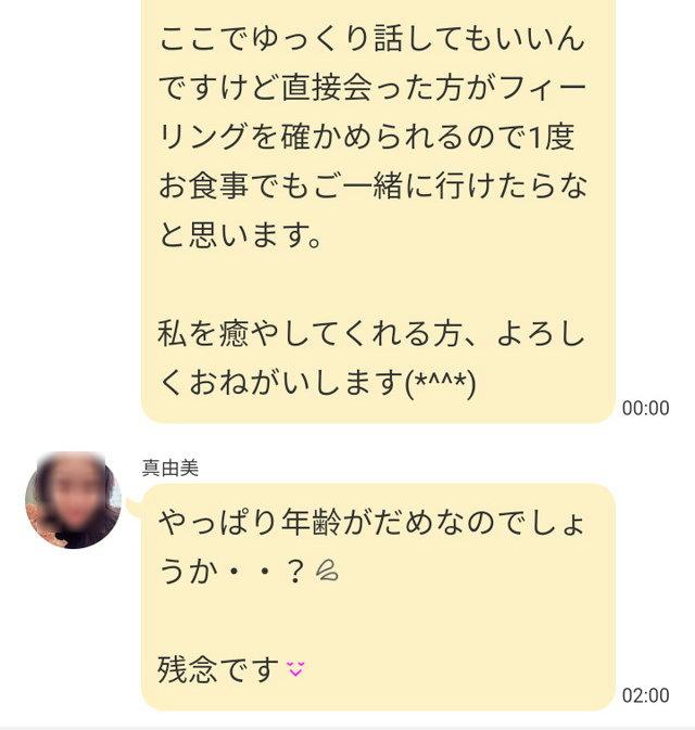 ジョイントーク(JOIN TALK)アプリの真由美2