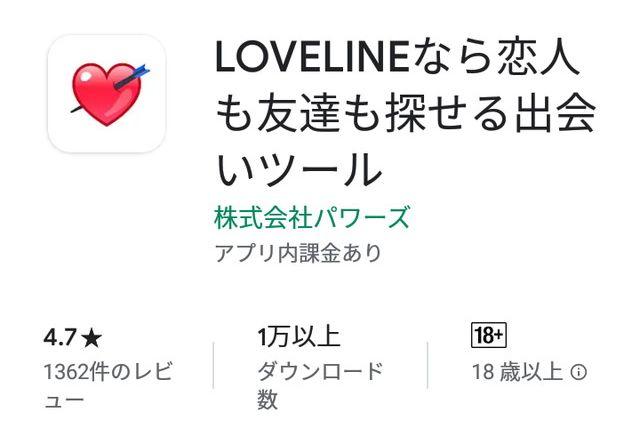 LOVELINE(ラブライン)アプリの評価