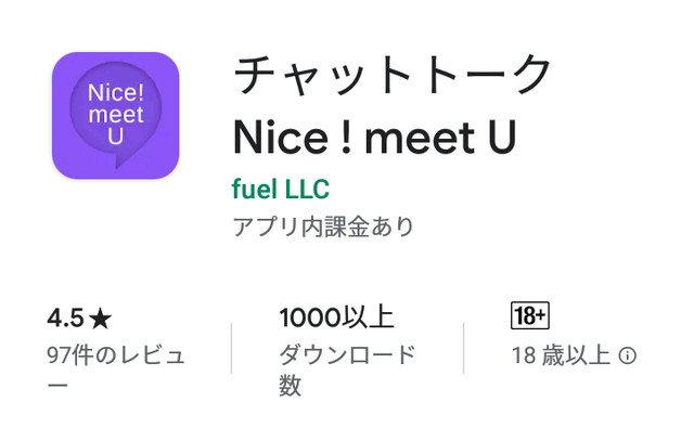 Nice!meet Uアプリの評価