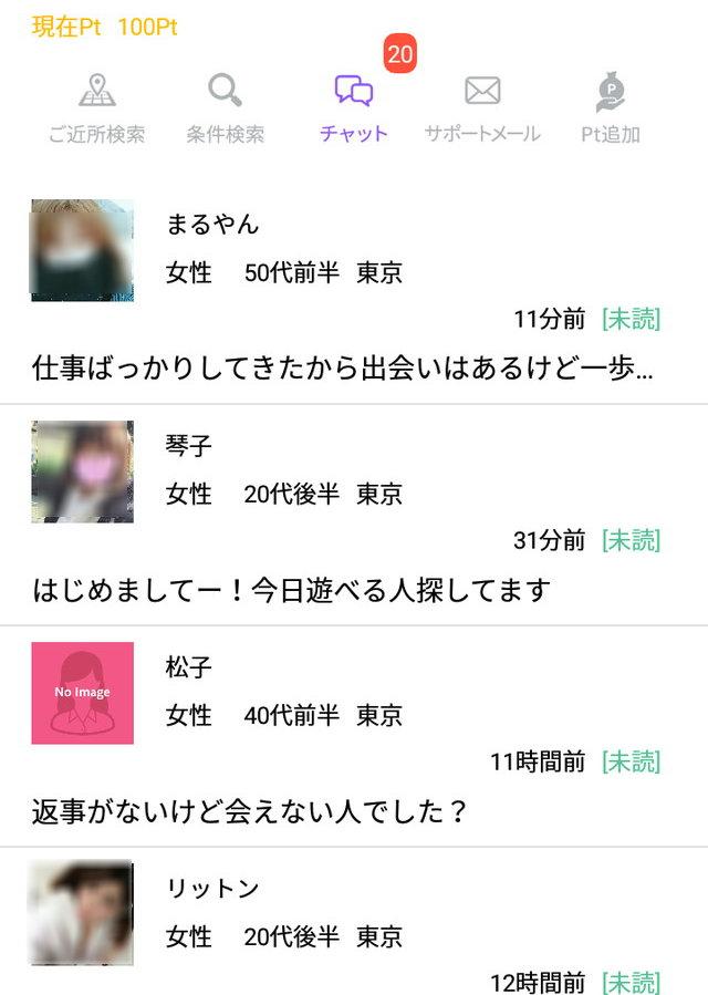 Nice!meet Uアプリの潜入調査