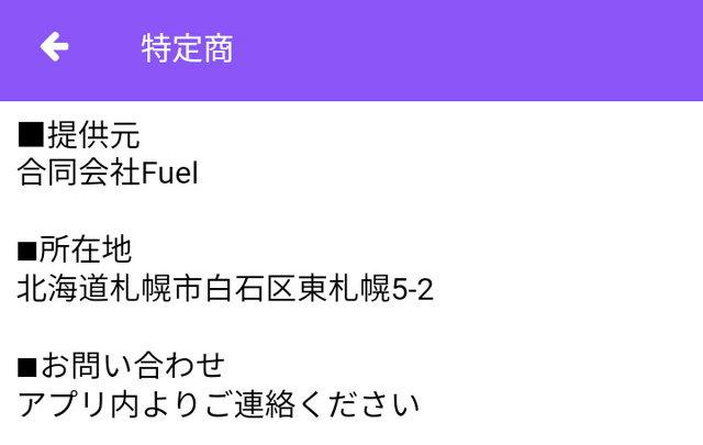 Nice!meet Uアプリの特定商
