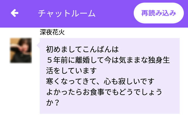 Nice!meet Uアプリのサクラチェック花火さん