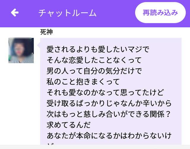 Nice!meet Uアプリのサクラチェック死神さん