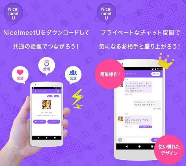 Nice!meet UアプリのTOP