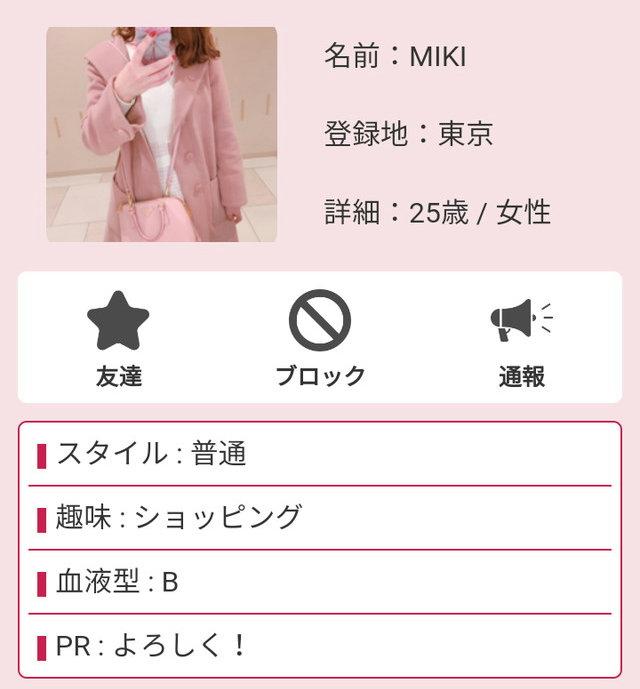すぐフレアプリのMIKI