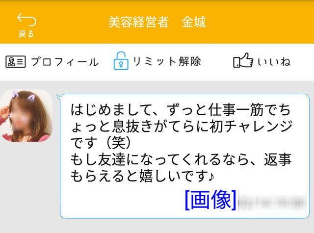 TALT(タルト)アプリのサクラ疑惑女子金城2