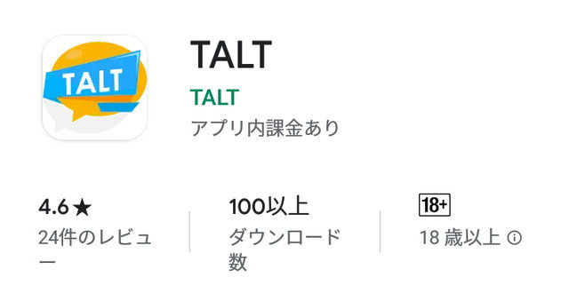 TALT(タルト)アプリの評価