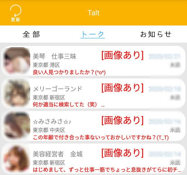 TALT(タルト)アプリの潜入調査