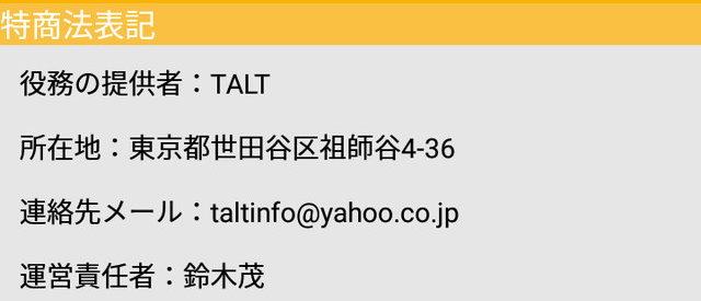 TALT(タルト)アプリの特商法