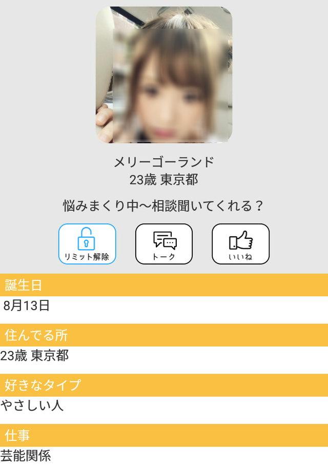 TALT(タルト)アプリのサクラ疑惑女子3