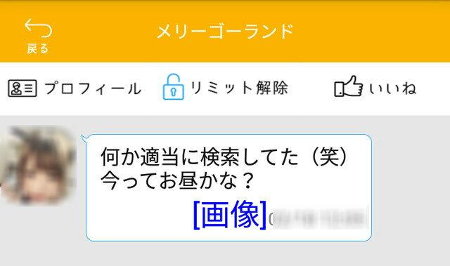 TALT(タルト)アプリのサクラ疑惑女子4