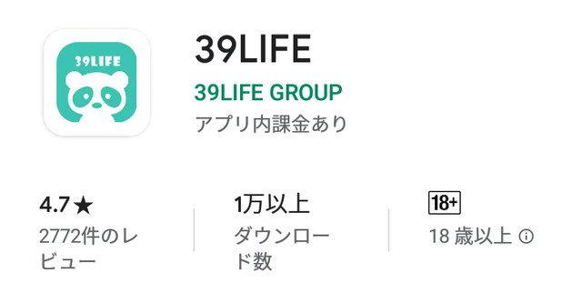 39LIFEアプリの評価