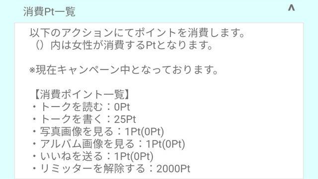 39LIFEアプリの料金