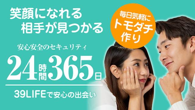 39LIFEアプリのTOP