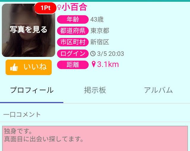 39LIFEアプリの小百合
