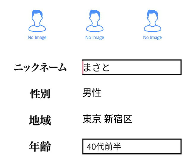 aftersecret(アフターシークレット)アプリのプロフィール登録