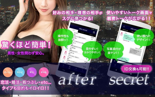 aftersecret(アフターシークレット)アプリのTOP