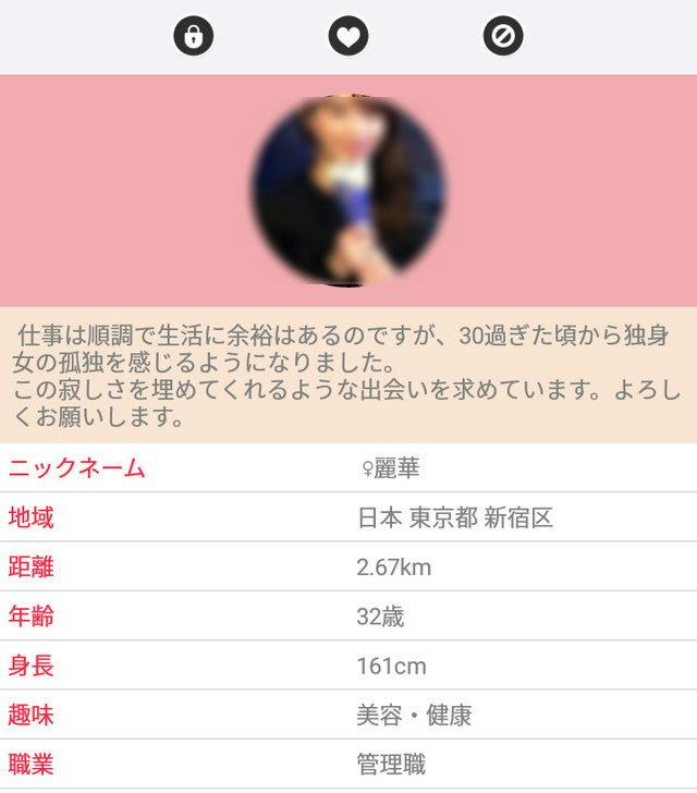 アンジーアプリのサクラチェック3