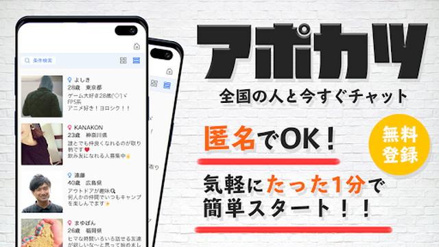 アポカツアプリのTOP