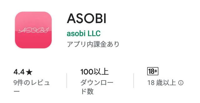 ASOBI(アソビ)の評価