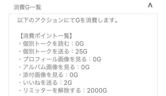 遊トーーク!!アプリの料金
