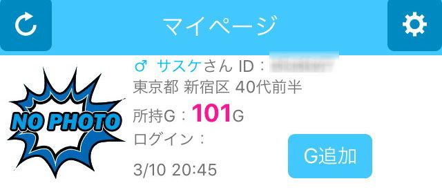 遊トーーク!!アプリのプロフィール登録