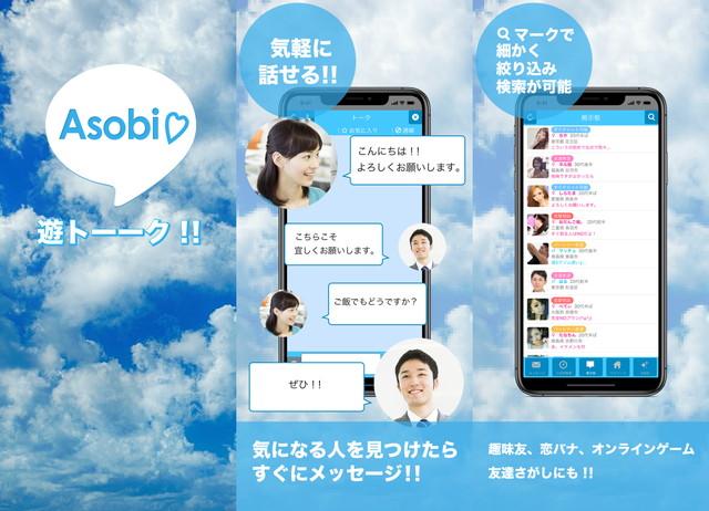 遊トーーク!!アプリのTOP
