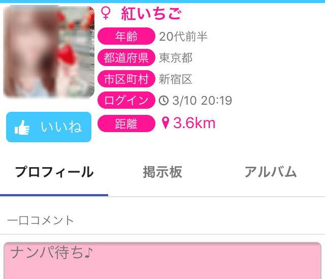 遊トーーク!!アプリのサクラチェック1