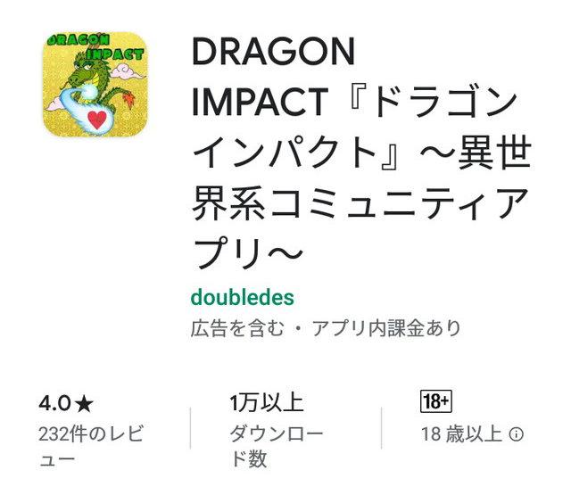 ドラゴンインパクトアプリの評価