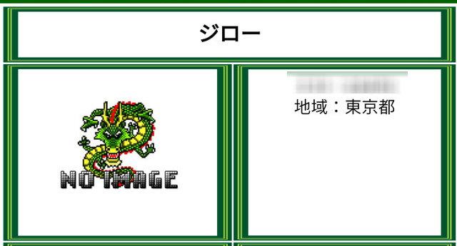 ドラゴンインパクトアプリのプロフィール登録