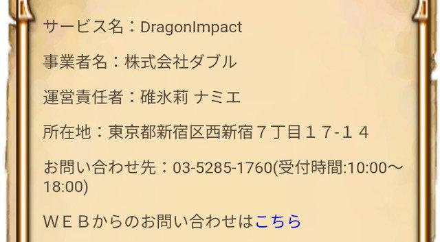 ドラゴンインパクトアプリの特商法