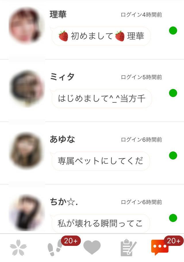 華恋アプリの潜入調査結果