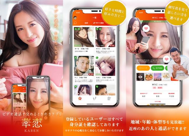華恋アプリのTOP