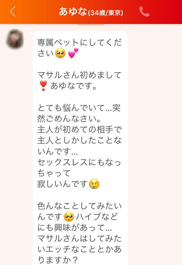 華恋アプリのあゆな