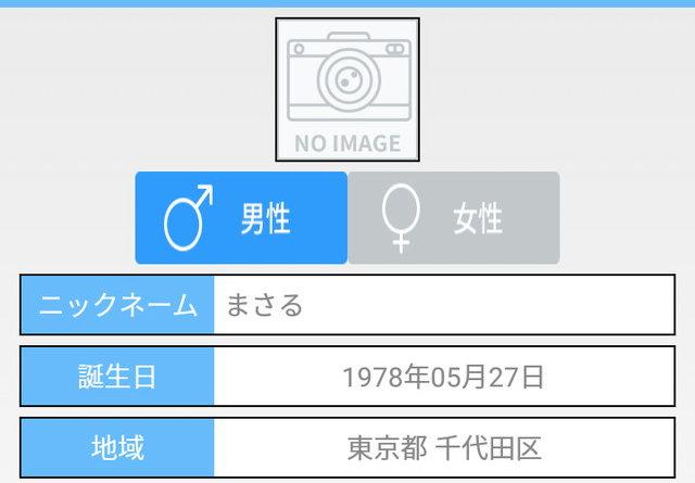 HAPPY(ハッピー)アプリのプロフィール