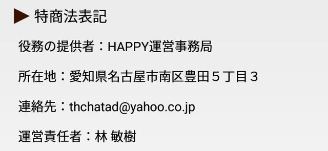 HAPPY(ハッピー)アプリの特商法