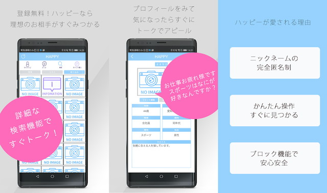 HAPPY(ハッピー)アプリのTOP
