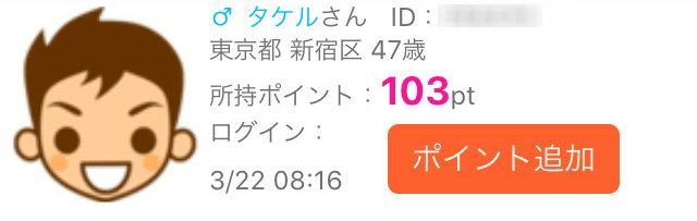 いいね!アプリのプロフィール登録