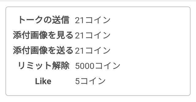 ジモフレアプリの料金システム