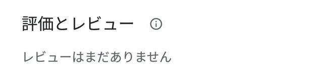 ジモフレアプリの口コミ評判